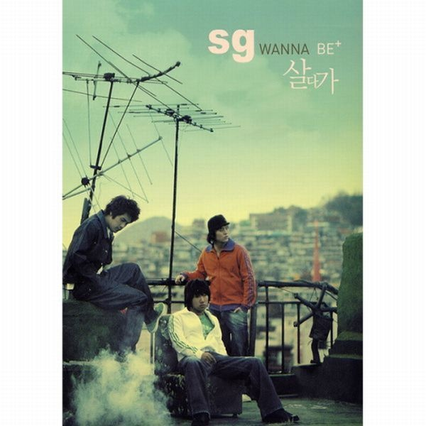 Lyrics: SG Wannabe - Sin and punishment
