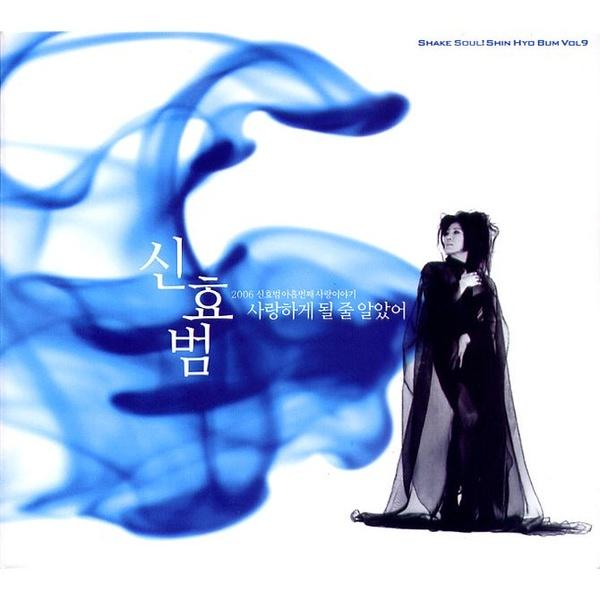 Lyrics: Hyobeom Shin - I knew you'd love