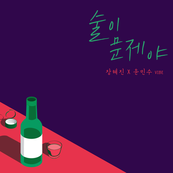 Lyrics: Jang Hye-jin & Yoon Min-soo - Alcohol is a problem
