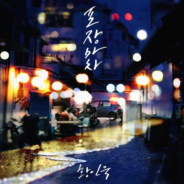 Lyrics: In Wook Hwang - snack cart