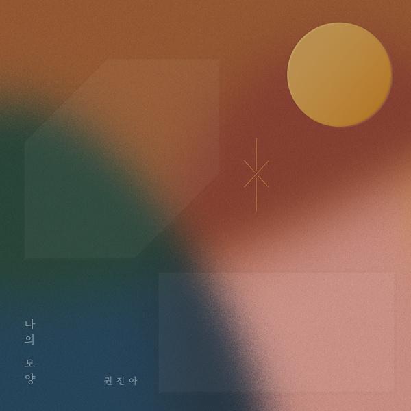 Lyrics: Kwon Jin Ah - Clock hands