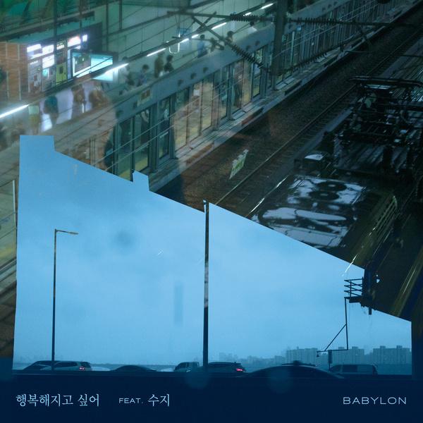 Lyrics: Babylon - I want to be happy