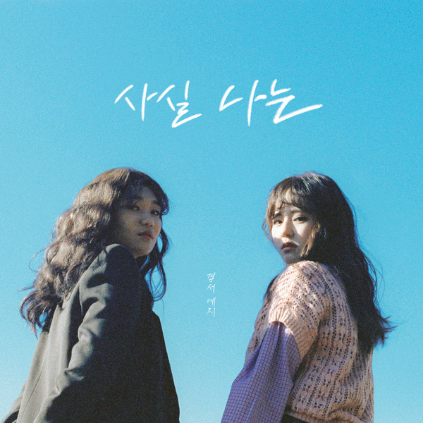 Lyrics: Gyeongseo Yeji - Actually I'm