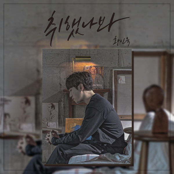 Lyrics: Hwang In-wook - I think I'm drunk