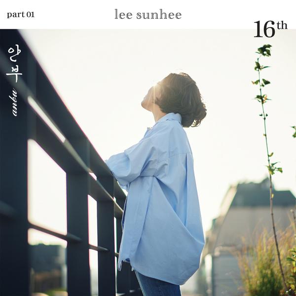 Lyrics: Seonhee Lee - Best regards (Feat.