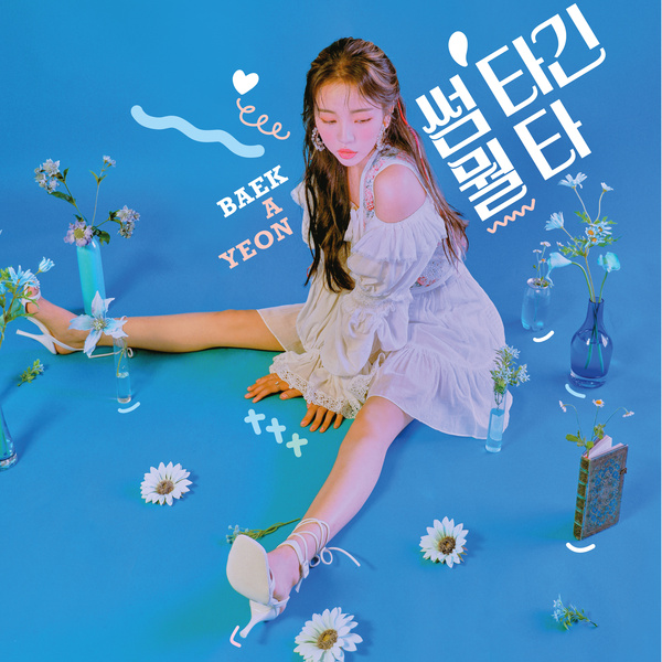 Lyrics: Baek A Yeon - What is the ride?