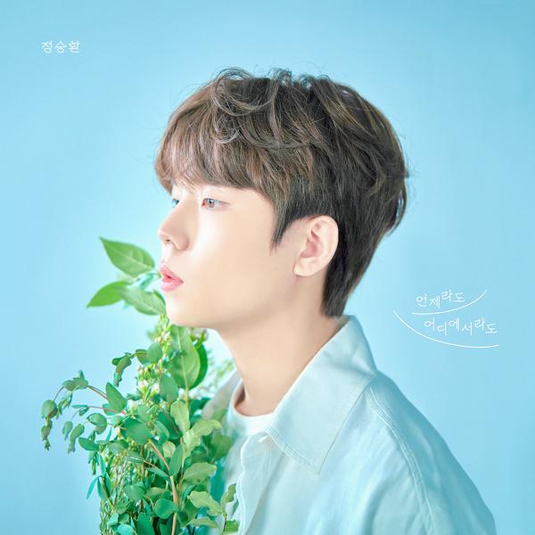 Lyrics: Seunghwan Jung - Anytime, anywhere