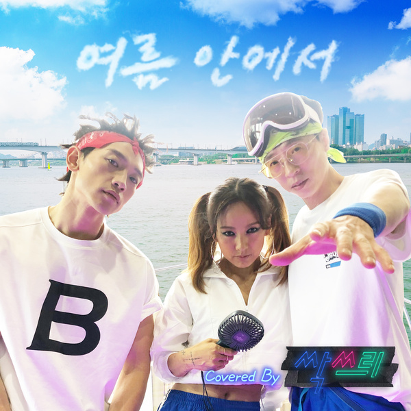 Lyrics: Sprout - In the summer (Feat.
