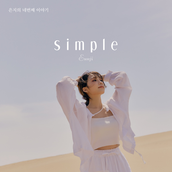Lyrics: Jung Eun-ji - AWay
