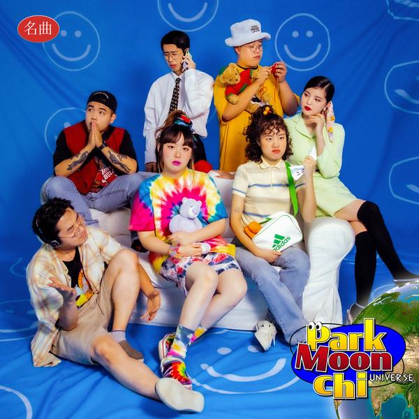 Lyrics: Park Moon Chi - Cool 42