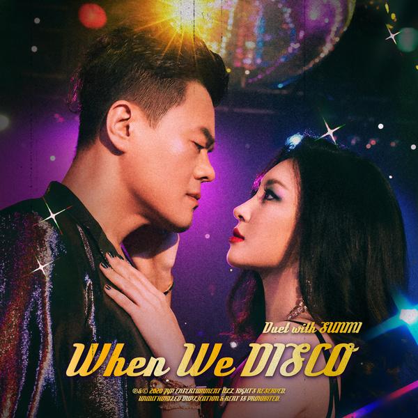 Lyrics: Jinyoung Park - When We Disco