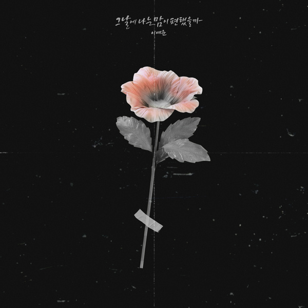 Lyrics: Yejun Lee - Was I comfortable on that day?