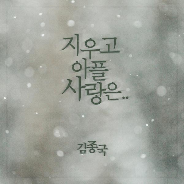 Lyrics: Kim Jong-kook - Love to erase and hurt...