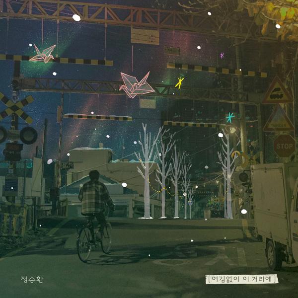 Lyrics: Jeong Seung-hwan - Without fail on this street