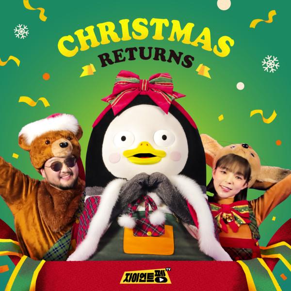 Lyrics: Animal Music Club - Christmas Returns