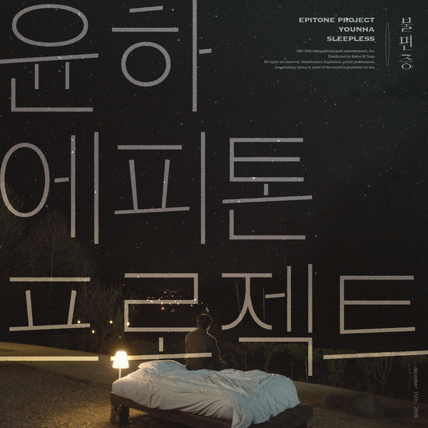 Lyrics: Epitone Project - Insomnia
