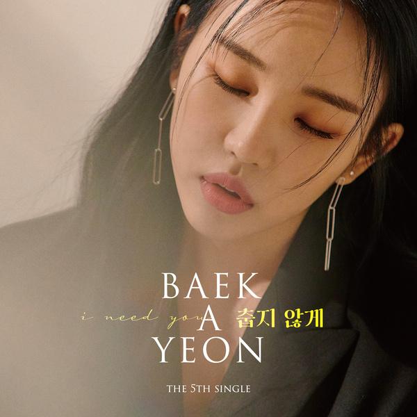 Lyrics: Baek Ah Yeon - Not cold