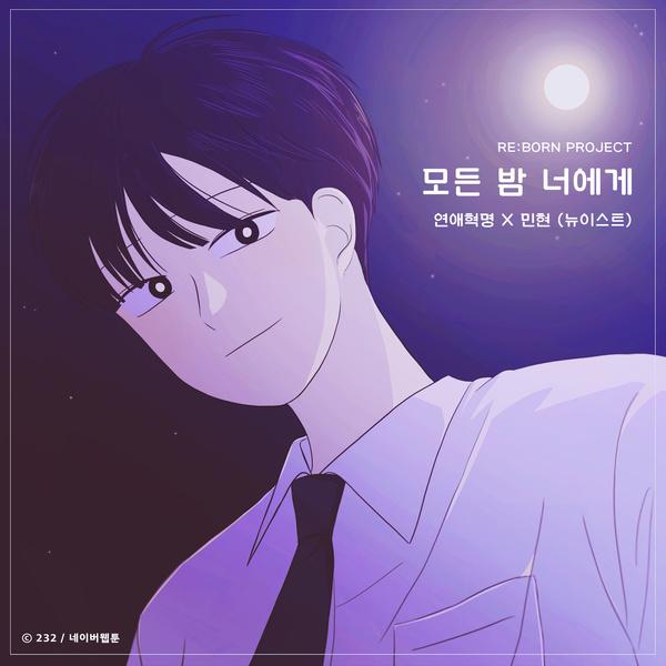 Lyrics: Minhyun - To you all night )