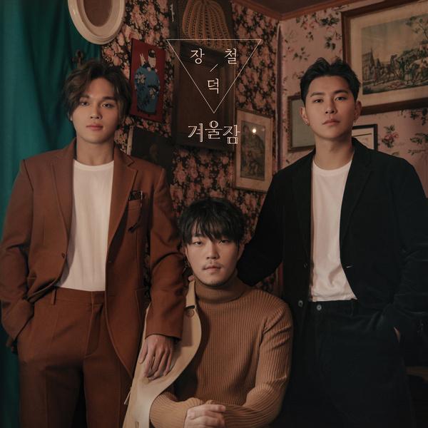 Lyrics: Jang Deokcheol - Hibernation