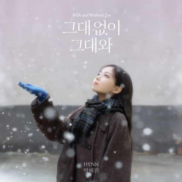 Lyrics: HYNN - With you without you