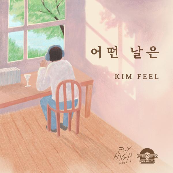 Lyrics: Kim Pil - Some days
