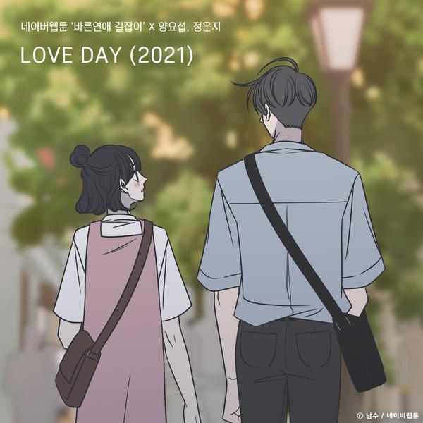 Lyrics: Yoseob Yang & Eunji Jung - LOVE DAY