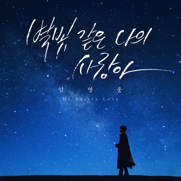 Lyrics: Youngwoong Lim - My love like the starlight