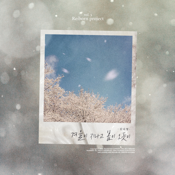 Lyrics: Nayoung Kim - As winter passes and spring comes