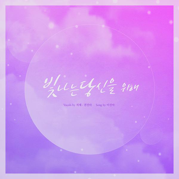 Lyrics: Loading & Kwon Jinah - For you shining