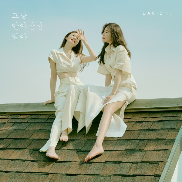 Lyrics: Davichi - I just want to hug you