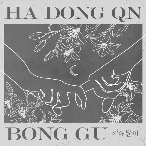 Lyrics: Ha Dong-gyun & Bong-gu - I will wait