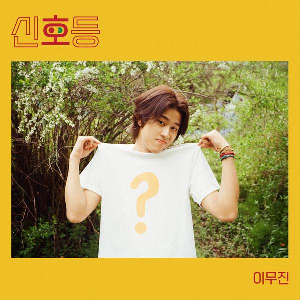 Lyrics: Lee Moo-jin - Traffic Light
