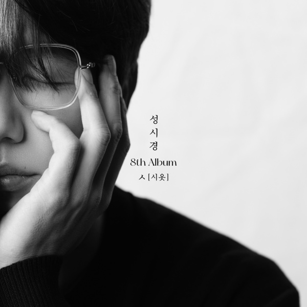 Lyrics: Sung Si Kyung - What we once loved