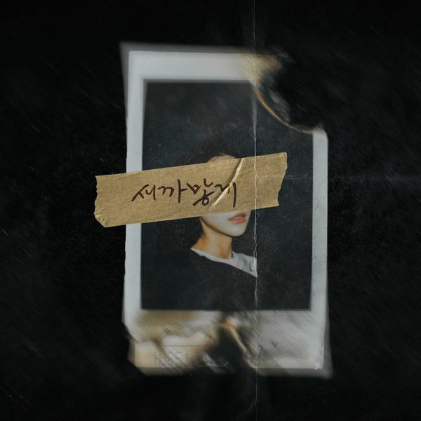 Lyrics: Jaehwan Kim - Black
