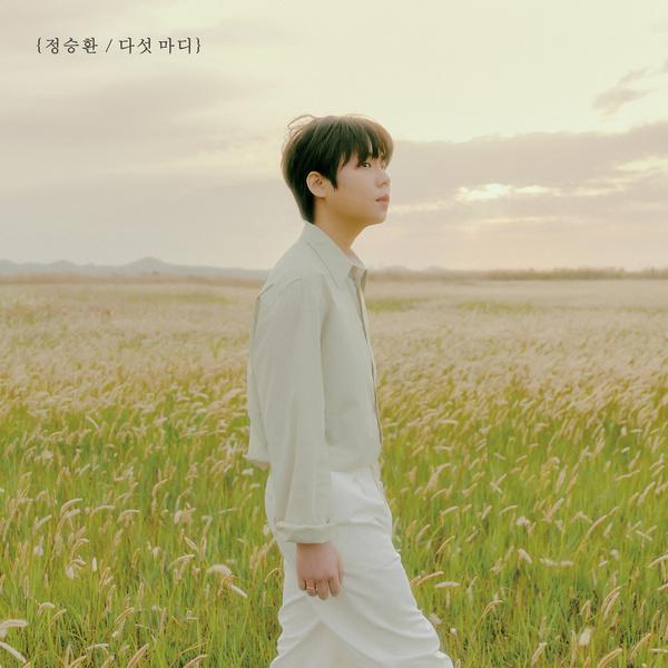 Lyrics: Jeong Seung-hwan - Love letter