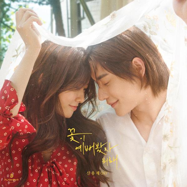 Lyrics: Shin Yongjae - If flowers are pretty, what do you do?