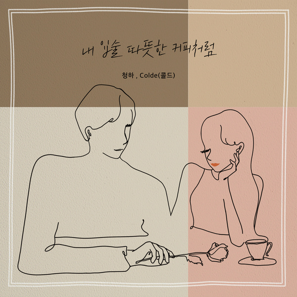 Lyrics: Chungha & Colde - like hot coffee on my lips