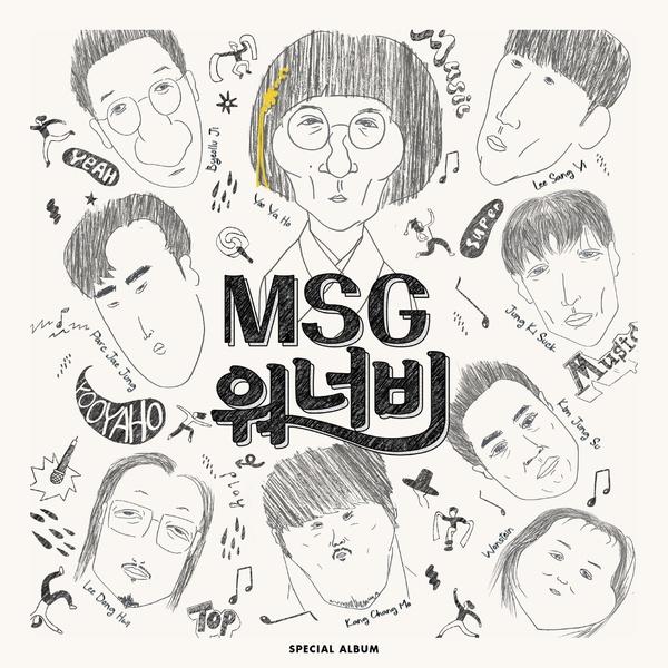 Lyrics: MSG Wannabe - someone who knows me