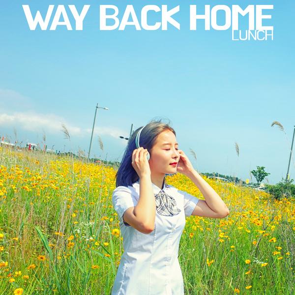 Lyrics: lunch - Way Back Home