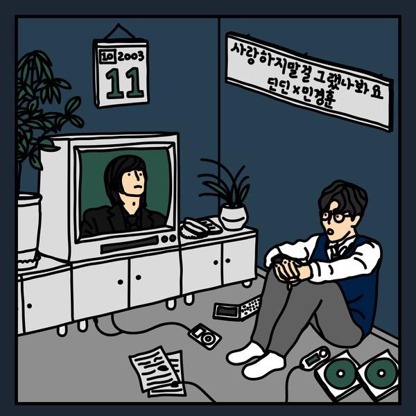 Lyrics: DINDIN & Min Kyung-hoon - I guess I didn't love you