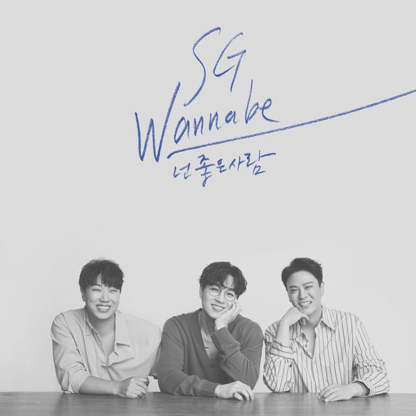 Lyrics: SG Wannabe - you are a good person
