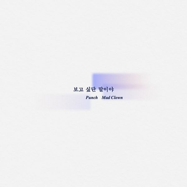 Lyrics: Punch & Mad Clown - I want to see you