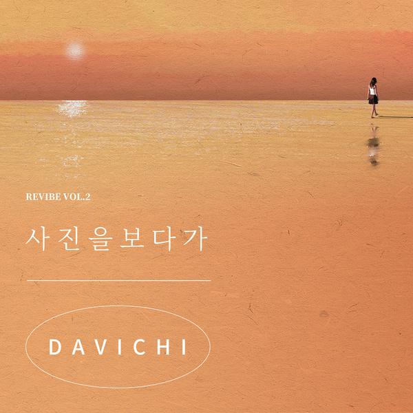 Lyrics: Davichi - looking at the picture