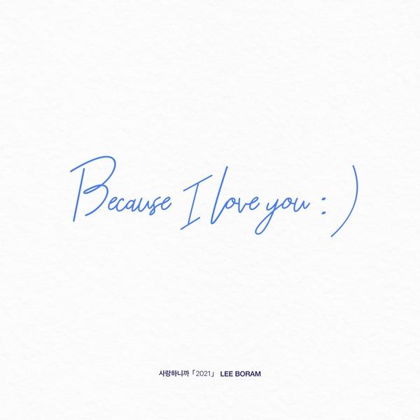 Lyrics: Lee Boram - Because I Love You