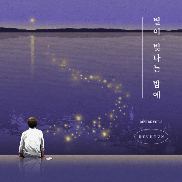 Lyrics: KYUHYUN - on a starry night