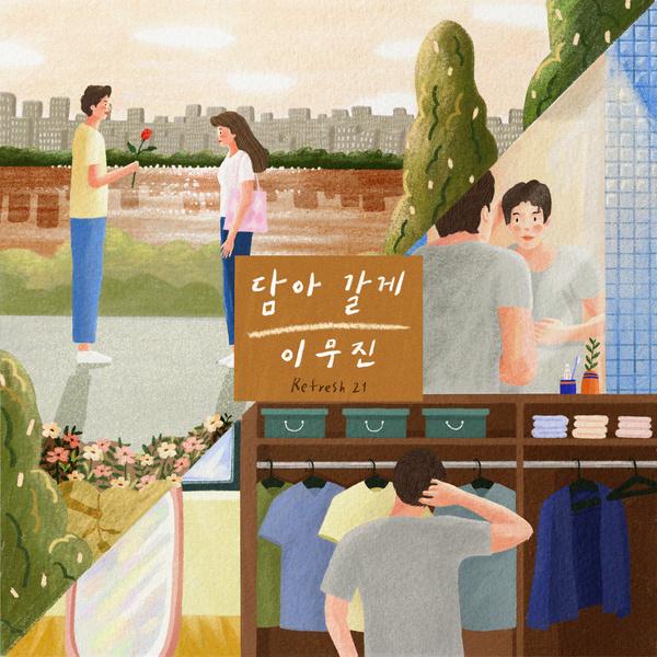 Lyrics: Lee Moo-jin - I'll take it