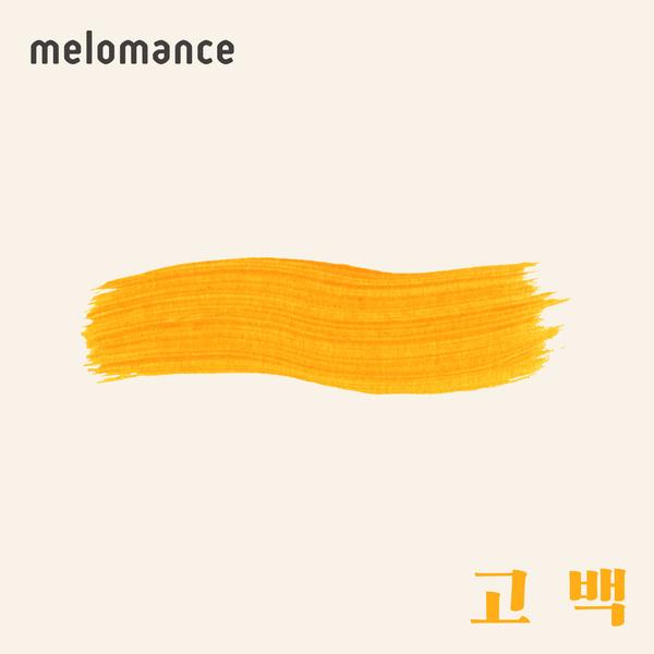 Lyrics: MeloMance - confession