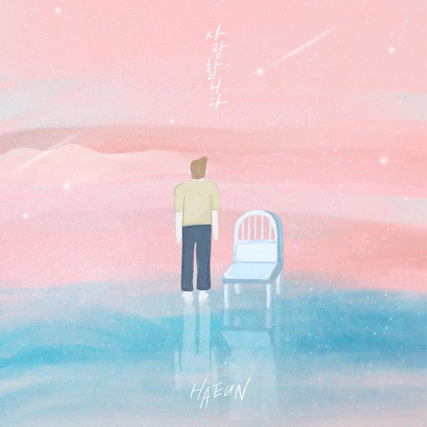 Lyrics: Ha-eun - Love it