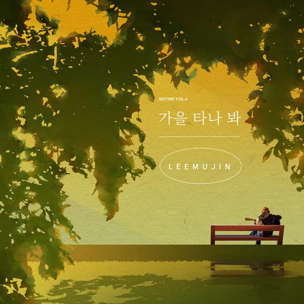 Lyrics: Lee Moo-jin - autumn is coming