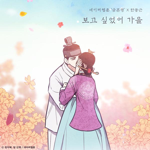 Lyrics: Han Dong-geun - I Missed Autumn